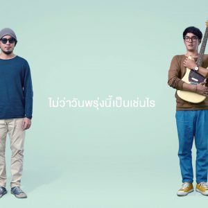scrubb, indie music, southeast asian music, thailand music, 2gether The Series